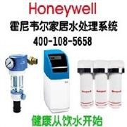 霍尼韦尔优质水处理机PW50A/60A【