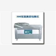 供应海诺DZ-500/2S真空包装机