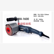 供应气铲、风铲、工业级气动铲刀MA-2003R
