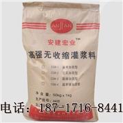 供应四平CGM灌浆料大量销售,四平微膨胀灌浆料耐高温