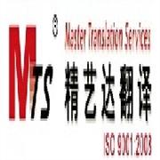企划计划翻译服务