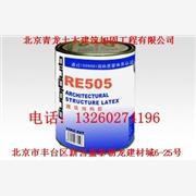 供应青龙(RE505)北京青龙加固材料 建筑植胫胶