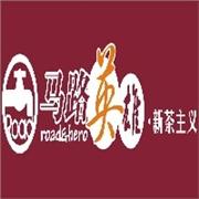 台湾奶茶加盟,肯德�汉堡,首选福州马路英雄,必来客汉堡