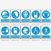 供应卫电专业生产的优质指令标示牌