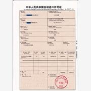 供应东莞印刷机进口许可证