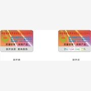 供应上海化妆品防伪标签印刷公司