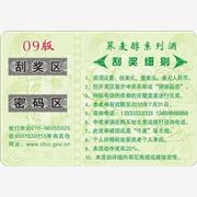供应新疆生态农业产品防伪标签