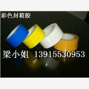 供应宏达包装01昆山封箱胶带,BOPP黄色胶带