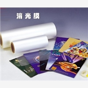供应BOPP 15U光膜销售:BOPP 15U光膜
