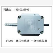 供应真空热处理炉压力变送器【测量与监控】真空设备压力变送器