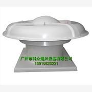 供应广州科裕风机DWT玻璃钢屋顶轴流风机 广州科众风机