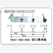 供应安美久YX65-200-850杭州安美久专业生产闭口楼承板