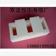 供应悦华化妆品包装海绵、防静电包装海绵