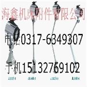 海鑫机床附件机床工作灯型号齐全 专业生产。