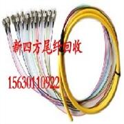 尾纤 束状尾纤回收价格 哪里有回收的?新四方常年回收束状尾纤