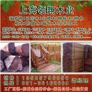 供应巴劳木木板材每立方多少钱?巴劳木板材、巴劳木木板材、巴劳木板方
