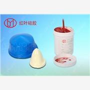 供应红叶硅胶901耐磨移印硅胶 移印胶浆移印硅橡