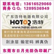 供应东莞市日月光防伪印刷制品提供订制、设计电码查询标签 防伪标签 光刻镭射