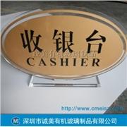 不锈钢标签标牌 产品汇 供应收银台指示牌 双面丝印台牌 有机玻璃桌面标牌