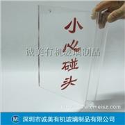 供应有机玻璃提示牌 小心碰头标牌 温馨提示牌