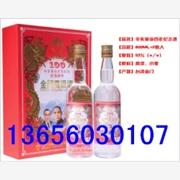 供应辛亥革命100周年纪念酒53度2瓶礼盒装