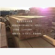 木梢木塞 产品汇 供应名贵板材菠萝格-柳桉木-巴劳木梢木-巴蒂木-山樟木-银口-等名贵木材批发