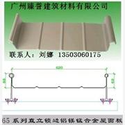供应高立边铝镁锰合金屋面板