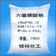 山东六偏磷酸钠  六偏磷酸钠供应基地 六偏磷酸钠生产基地