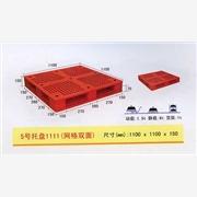 供应天津聚联1#天津塑料托盘天津塑料托盘厂
