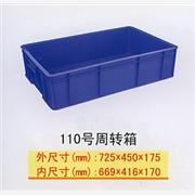 供应天津聚联110#天津塑料周转箱天津塑料周转箱厂