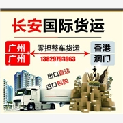 供应长安物流广州到香港货运物流专线