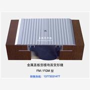 供应地坪变形缝[伸缩缝]—金属盖板型