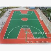 供应济南康达体育硅PU球场施工,硅PU篮球场,硅PU网球场施工建造