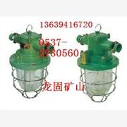 供应龙固DGG-60/127B矿用隔爆型荧光灯