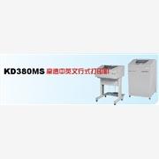 供应理光KD380MS高速行式打印机