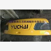供应玉柴YC225LC-8挖掘机发动机护罩