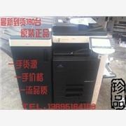 供应柯尼卡美能达C650彩色复合机柯美C451/C550