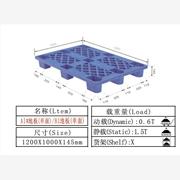 供应PP  PE1#塑料托盘卡板 地台板 栈板