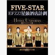 供应EFZZ420*297国际五星级酒店服装系列方案画册五