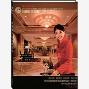 供应EFZZ297*210 国际五星级酒店制服书籍(二)