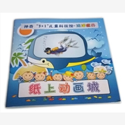 地摊 公园 广场热卖玩具产品|儿童玩具纸上动画城