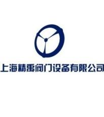 上海精禹阀门进口阀门设备有限公司
