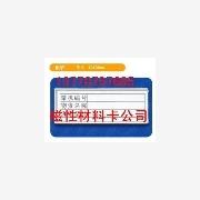 供应批发磁性材料卡、特价汽车零部件卡
