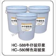大量供应优质拔印浆、拔白浆直销厂家