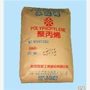 供应PP(聚丙烯)塑胶原料