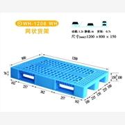 供应湖南优质塑料托盘、托盘、塑胶托盘生产厂家
