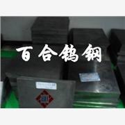 供应R10耐高温钨钢