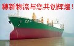 供应广州穗新物流有限公司国内集装箱海运国内集装箱海运