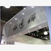 上海展台设计|上海日朗展台设计公司