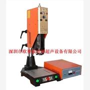 供应OL-1526超声波机,深圳超声波机,深圳欧赛威厂超声波机